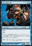 Magic the Gathering Lorwyn JAPANESE Single Pestermite FOIL - SLIGHT PLAY (SP)