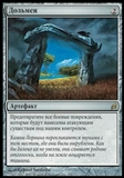 Magic the Gathering Lorwyn Single Dolmen Gate RUSSIAN - NEAR MINT (NM)