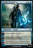 Magic the Gathering Lorwyn RUSSIAN Single Jace Beleren - NEAR MINT (NM)