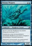 Magic the Gathering Lorwyn Single Merrow Reejerey RUSSIAN - NEAR MINT (NM)