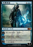 Magic the Gathering Magic 2011 CHINESE Single Jace Beleren - NEAR MINT (NM)