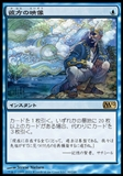 Magic the Gathering Magic 2012 JAPANESE Single Visions of Beyond - NEAR MINT (NM)