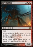 Magic the Gathering Return to Ravnica Single Cryptborn Horror CHINESE FOIL - NEAR MINT