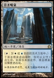 Magic the Gathering Return to Ravnica Single Hallowed Fountain CHINESE - NEAR MINT