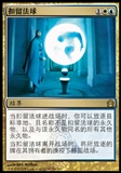 Magic the Gathering Return to Ravnica CHINESE Single Detention Sphere - NEAR MINT (NM)
