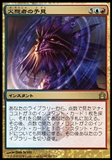 Magic the Gathering Return to Ravnica Single Firemind's Foresight FOIL (JAPANESE)