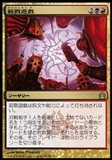 Magic the Gathering Return to Ravnica Single Slaughter Games JAPANESE - NEAR MINT