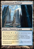 Magic the Gathering Return to Ravnica Single Hallowed Fountain RUSSIAN - NEAR MINT