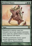Magic the Gathering 9th Ed. RUSSIAN Single Greater Good - SLIGHT PLAY (SP)