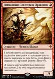 Magic the Gathering Battle for Zendikar RUSSIAN Single Dragonmaster Outcast - NEAR MINT (NM)