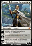 Magic the Gathering Theros RUSSIAN Single Elspeth, Sun's Champion - SLIGHT PLAY (SP)