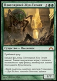 Magic the Gathering Gatecrash Single Giant Adephage (RUSSIAN) - NEAR MINT (NM)