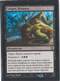 Magic the Gathering Time Spiral RUSSIAN Single Living End - SLIGHT PLAY (SP)