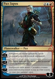Magic the Gathering Dragon's Maze RUSSIAN Single Ral Zarek - NEAR MINT (NM)
