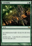Magic the Gathering Shadowmoor CHINESE Single Prismatic Omen - SLIGHT PLAY (SP)