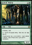 Magic the Gathering Theros Single Sylvan Caryatid - SLIGHT PLAY (SP)