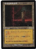 Magic the Gathering Urza's Saga Single Phyrexian Tower (CHINESE) - NEAR MINT (NM)