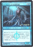 Magic the Gathering Promotional Single Phyrexian Metamorph FOIL JAPANESE