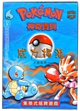 Pokemon Base Set 1 Chinese Theme Deck - Blackout