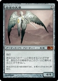 Magic the Gathering JAPANESE 2011 Single Platinum Angel FOIL - SLIGHT PLAY (SP)