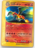 Pokemon JAPANESE 1st Ed. Single Charizard 103 - NEAR MINT (NM)