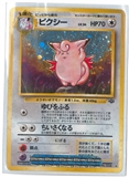 Pokemon Jungle Single Clefable (JAPANESE) - NEAR MINT (NM)