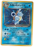 Pokemon JAPANESE Team Rocket Single Dark Blastoise 009 - NEAR MINT (NM)