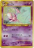Pokemon JAPANESE Neo Discovery Single Espeon 196 - NEAR MINT (NM)