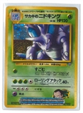 Pokemon Gym Challenge Single Giovanni's Nidoking (JAPANESE) - NEAR MINT (NM)