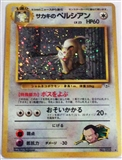 Pokemon Gym Challenge Single Giovanni's Persian (JAPANESE) - NEAR MINT (NM)