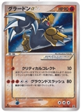Pokemon JAPANESE Holon Research 1st Ed. Single Groudon Gold Star - NEAR MINT (NM)