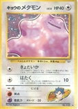 Pokemon Gym Challenge Single Koga's Ditto 132 (JAPANESE) - NEAR MINT (NM)