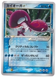 Pokemon JAPANESE Holon Research 1st Ed. Single Kyogre Gold Star - NEAR MINT (NM)