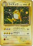 Pokemon JAPANESE Base Set 1 Single Raichu 026 - NEAR MINT (NM)
