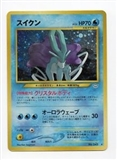 Pokemon Neo Revelations JAPANESE Single Suicune 245 - SLIGHT PLAY (SP)