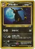 Pokemon Neo Destiny JAPANESE Single Umbreon 197 - NEAR MINT (NM)