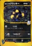 Pokemon VS JAPANESE 1st Ed. Single Karen's Umbreon 091 - NEAR MINT (NM)