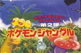 Pokemon Jungle Japanese Booster Box