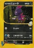 Pokemon VS JAPANESE 1st Ed. Single Pryce's Sneasel 043 - NEAR MINT (NM)