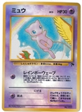 Pokemon Southern Islands Promo Single Mew 1 REVERSE FOIL - HEAVY PLAY (HP)