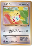 Pokemon Southern Islands Single Togepi Reverse FOIL JAPANESE - SLIGHT PLAY (SP)