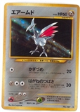 Pokemon Neo Genesis Single Skarmory JAPANESE - SLIGHT PLAY (SP)