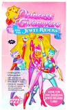 1996 Upper Deck Princess Gwenevere and the Jewel Riders Prepriced Box