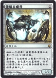 Magic the Gathering Darksteel Single Arcbound Ravager - FOIL CHINESE