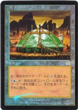 Magic the Gathering Onslaught Single Riptide Laboratory - FOIL JAPANESE