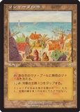 Magic the Gathering Mercadian Masques Single Rishadan Port JAPANESE - NEAR MINT (NM)