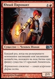 Magic the Gathering 2014 Single Young Pyromancer FOIL RUSSIAN - SLIGHT PLAY (SP)