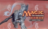 Magic the Gathering Scourge Booster Box - Chinese Edition