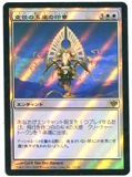 Magic the Gathering Conflux Single Sigil of the Empty Throne JAPANESE FOIL - SLIGHT PLAY