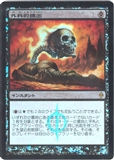 Magic the Gathering Promotional Single Surgical Extraction - Japanese Foil